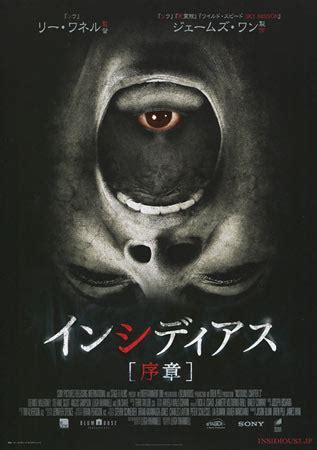 insidious movie details insidious chapter 3 japanese movie poster b5 chirashi