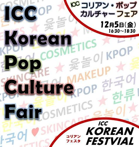 poster revolution 4535 icc korean pop culture fair immerse yourself in korean