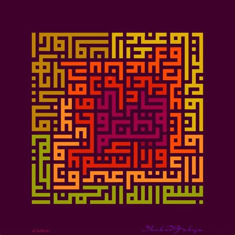 Kaligrafi Poster Pajangan Wall Decor Islami Ayat Kursi shukor yahya caligraphy calligraphy