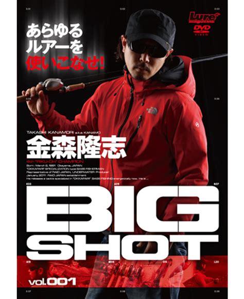 金森隆志 big vol 1 dvd 株式会社内外出版社