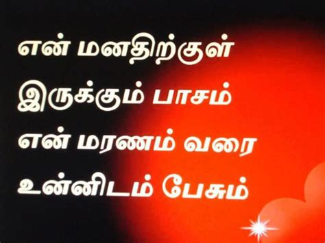 tamil romantic images with quotes love quotes in tamil quotesgram