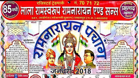 Calendar 2018 Lala Ram Swarup Orignal Lala Ramswaroop Calendar 2018
