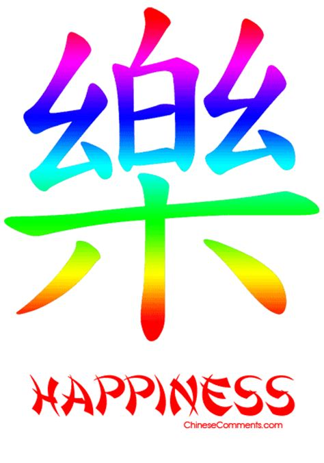 chinese happiness symbol chinese symbol for happiness br chinese myspace graphics