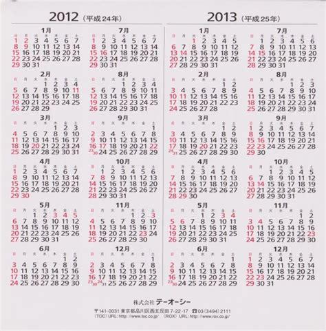Calendrier Japonais Calendrier Japonais 2012 2013 Lea Japonais Anglais