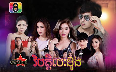 film thailand action 2015 movies vibat besdong thai drama in khmer dubbed
