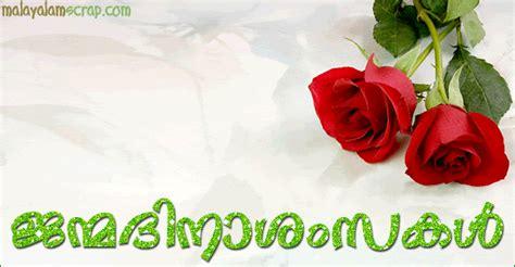 Happy Birthday Wishes In Malayalam Words Search Results For Happy Birthday To You Malayalam