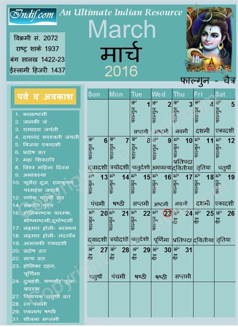 search results for hindu panchang 2015 calendar 2015