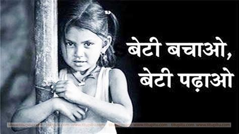 0008126186 the girl who saved the poster on beti bachao beti padhao latest posters for