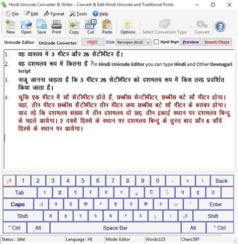 keyboard layout hindi shusha tamil keyboard layout nanopics bilder