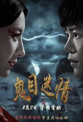film ghost china ghost eyes 2016 china film cast chinese movie