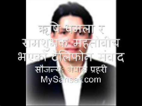 ram i mahato rishi dhamala conversation with ram shubhak mahato