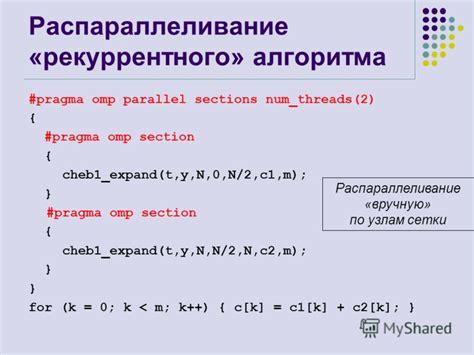 pragma omp parallel sections презентация на тему quot разработка эффективных параллельных