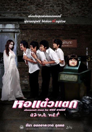 film thailand gratis thai movie haunting me 2007 download filim gratis