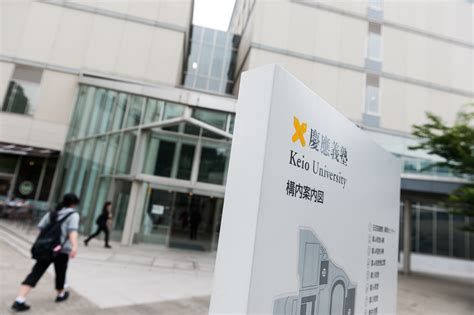Keio Business School Mba by Carlos Ghosn S Ceo School