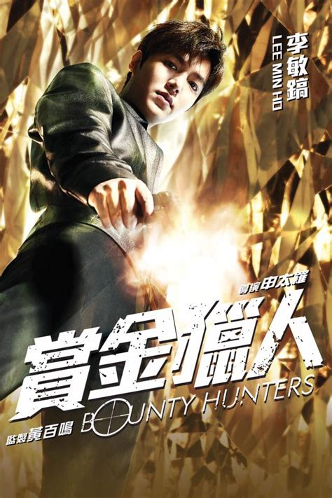 film romance lee min ho movie 2016 bounty hunters 바운티 헌터스 starring lee min ho