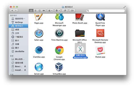 Mavericks Usb Installer 原來我甚麼都不懂 如何製作mac os x mavericks usb installer
