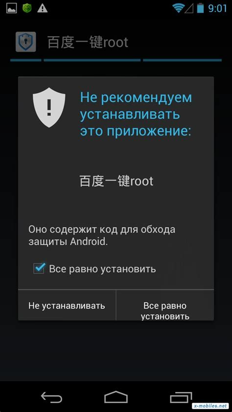root privilege apk baidu root version apk