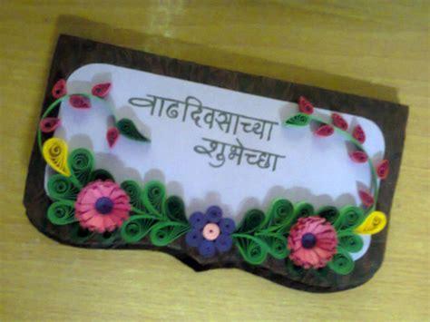 Marathi Birthday Card Happy Birthday Wishes In Marathi