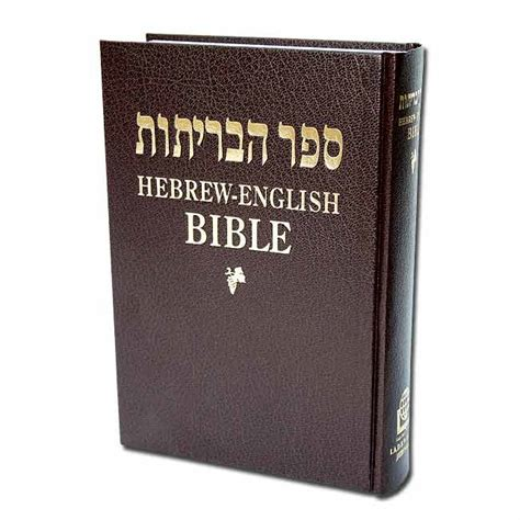hebrew complete holy bible