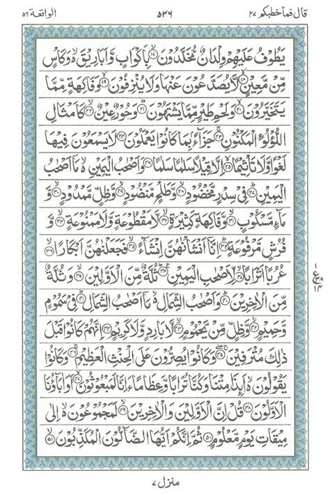 al quran arabic full 114 sura free download sbbitzs surah al waqiah read online surah waqiah arabic text