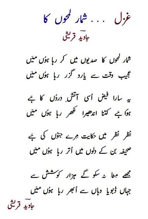 Farida Syari farida khanum ghazals woh ishq jo humse free