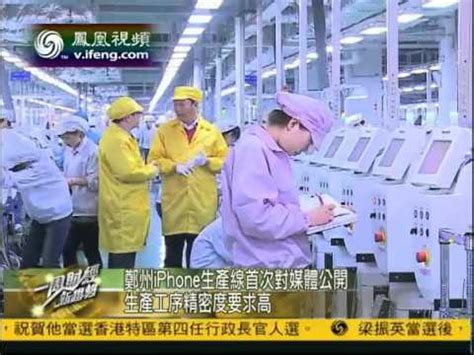 apple zhengzhou another look at the iphone assembly line inside the