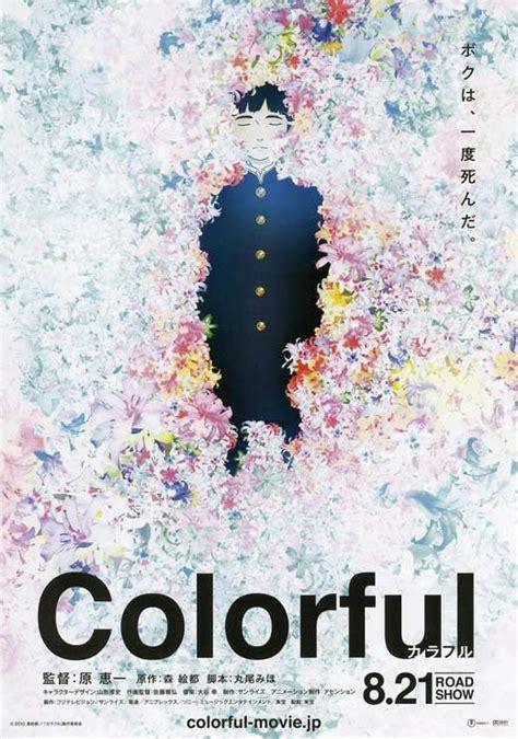 colorful posters colorful posters from poster shop