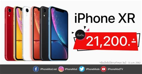 iphone xr หน งในตระก ล x series ท ราคาถ กท ส ด ราคาพ เศษเร มต น 21 200 บ