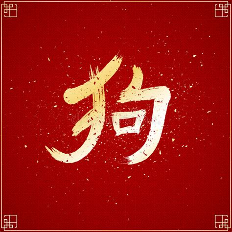 new year zodiac 2018 new year 2018 year of the yellow earth