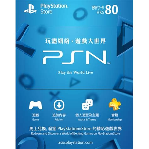 Playstation 3 Network Gift Card - psn card 80 hkd playstation network hong kong digital