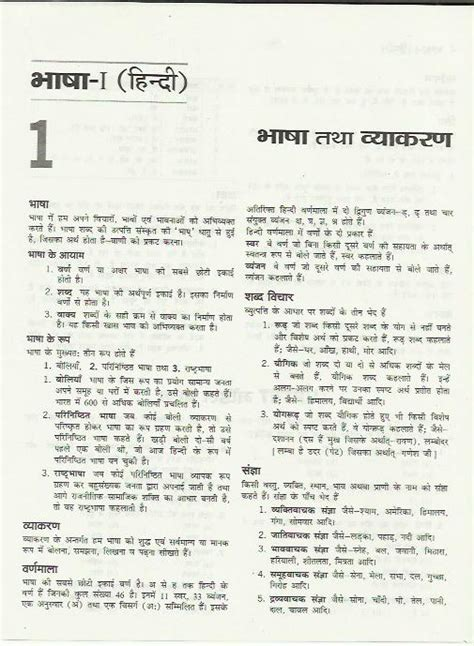 pattern ka meaning in hindi uptet paper 1 2 syllabus in hindi 2017 pdf uptet