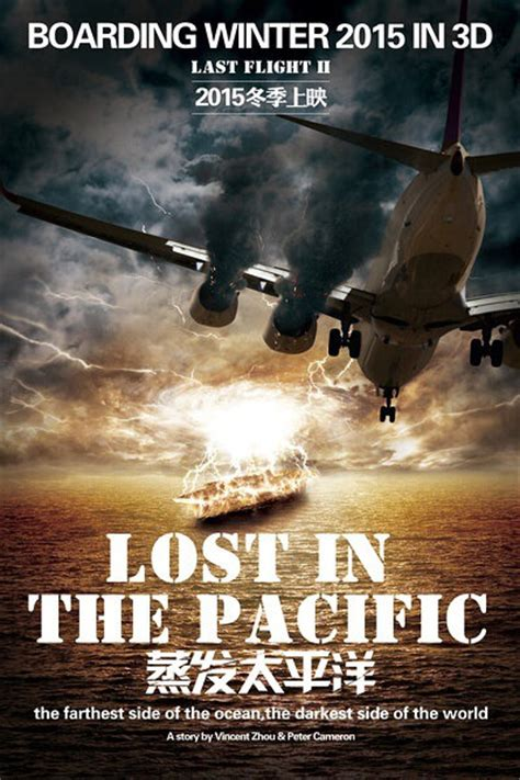 lost in the pacific 2016 full movie photos from lost in the pacific 2016 movie poster 1 chinese movie