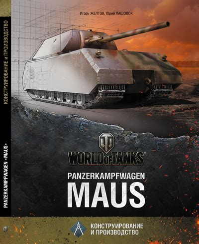libro the tank book the overlord s blog wot first try maus book