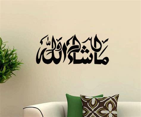 jual wall sticker kaligrafi masya allah ijopink stiker
