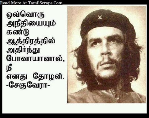 tamil che guevara sayings and ponmozhigal wallpapers che guevara quotes and sayings in tamil with pictures