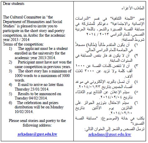 Gust Mba Requirements by Arabic Story And Poetry Competition Gust