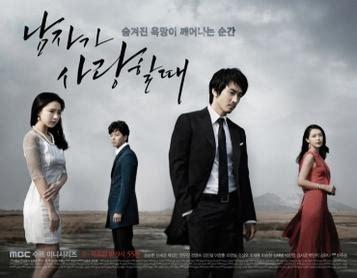 film pengorbanan cinta when a man fall in love when a man falls in love wikipedia