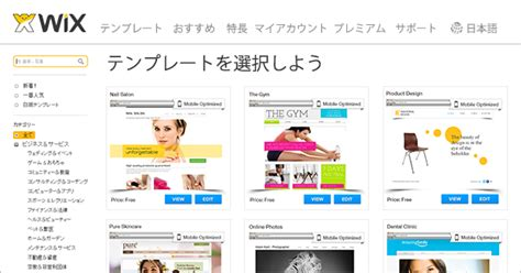wix html templates html ホームページ テンプレート 日本向けテンプレートから選択 wix
