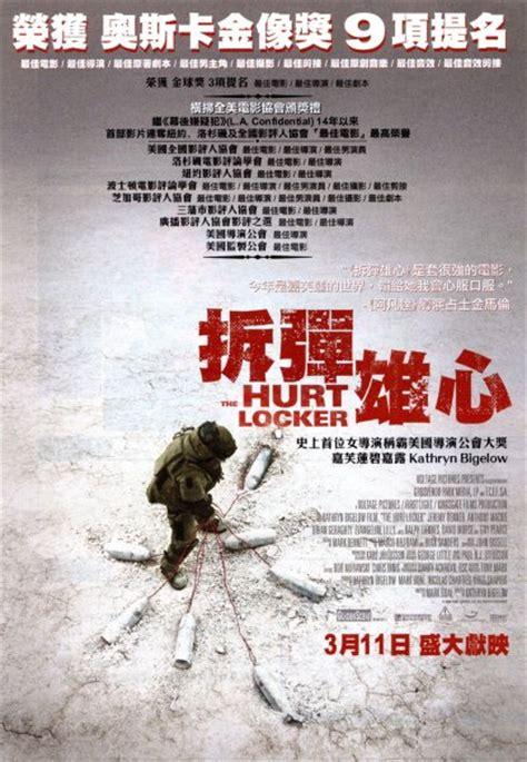 Kaos M C Hurt Locker hurt locker the 2008 poster freemovieposters net