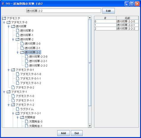 java swing tree table treeselectionlistenerをためす