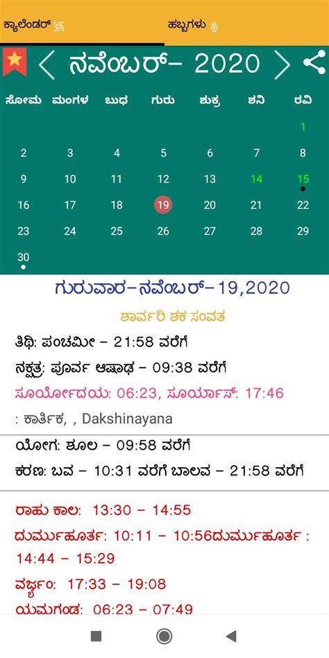 kannada calendar   android apk