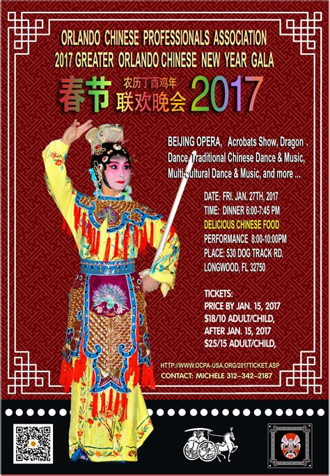 new year gala 2017 2017 greater orlando new year gala asia trend