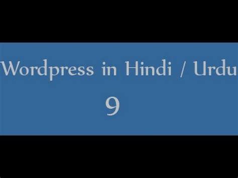 web design tutorial in urdu wordpress tutorials in hindi urdu 9 working with