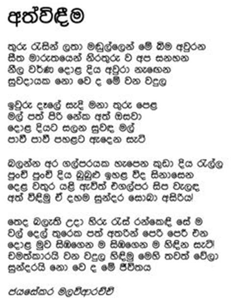 Sinhala Welcome Songs For Wedding by 1000 Images About Sinhala On Fresh Milk