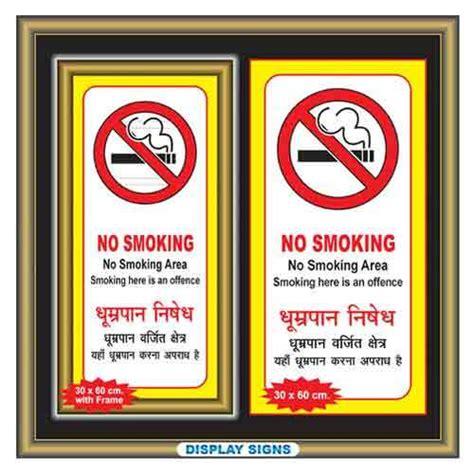 no smoking sign in hindi no smoking signage in tilak bazar delhi delhi india