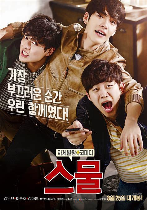 film drama korea kim woo bin 당신의 스무 살은 어땠나요 오마이스타