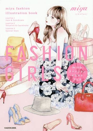 Gamis Miya Maxi cdjapan fashion miya fashion illustration book