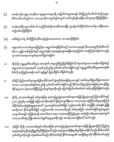 Demand Letter Myanmar Worker M Media Myanmar Islamic Religious Organization Sends A Formal Demand Letter To The
