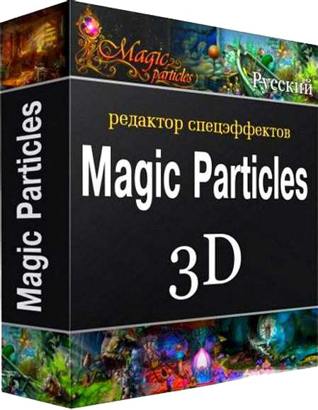The Magic Of Adobe After Effects plugin magic particles 3d for adobe after effects cgaeo影视后期