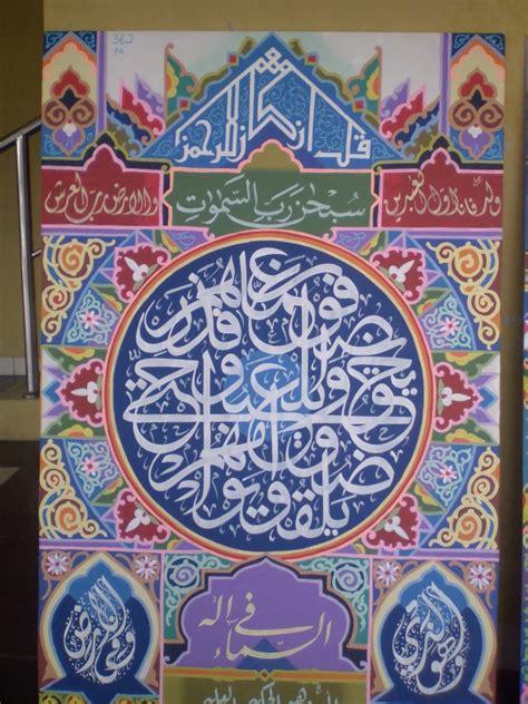 Hiasan Dindin Dekoratif Kaligrafi Nuk 1 karya kaligrafi cabang dekorasi mtq propinsi riau tahun 2015 di siak hq penulis kaligrafi